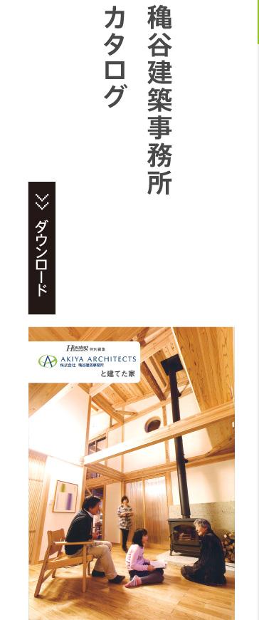 穐谷建築事務所カタログ
